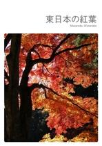 東日本の紅葉
