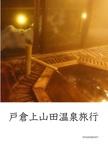 戸倉上山田温泉旅行