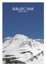 鳥海山BC TOUR 2014