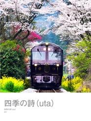 四季の詩(uta)