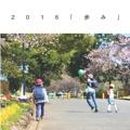 2016「歩み」
