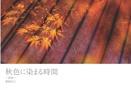 秋色に染まる時間