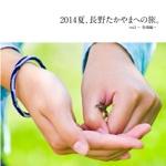 2014夏、長野たかやまへの旅。