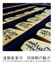 遠藤寉峯作 将棋駒の魅力