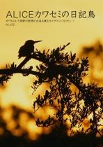 ALICEカワセミの日記鳥
