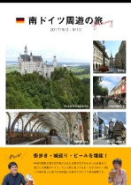 南ドイツ周遊の旅