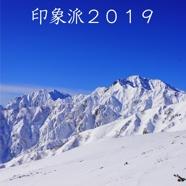印象派2019