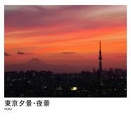 東京夕景・夜景