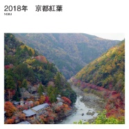 2018年 京都紅葉