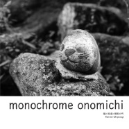 monochrome onomichi