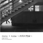 mono × kobe 〜共同幻想論〜