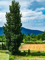 北海道 道央の旅 2017