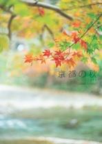京 都 の 秋
