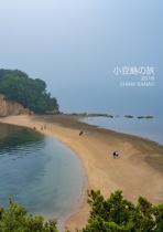 小豆島の旅