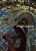 河口湖と箱根の旅