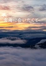 雲海に会いたくて…