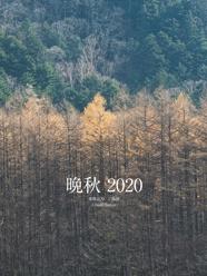 晩秋 2020