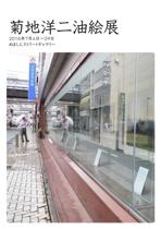 菊地洋二油絵展