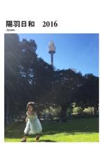 陽羽日和 2016