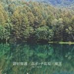 御射鹿池/高ボッチ高原/竜王