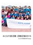 おとなの部活動 活動記録2015