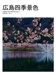 広島四季景色