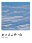 北海道の想い出