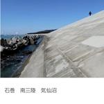 石巻 南三陸 気仙沼