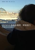 2015/12 長崎&福岡 家族旅行