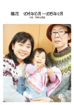 楓花 2014年10月〜2015年2月
