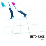 HITO-KAGE