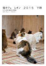猫カフェ レオン 2015 下期