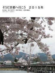 そうだ京都へ行こう 2015年