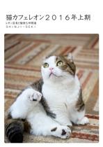 猫カフェレオン2016年上期