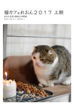 猫カフェれおん2017 上期