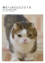 猫カフェれおん☆2018