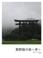熊野路の旅<序>