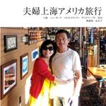 夫婦上海アメリカ旅行