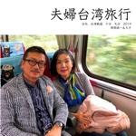 夫婦台湾旅行