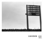 広島市民球場 2008