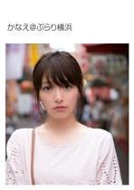 かなえ@ぶらり横浜