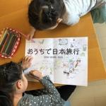 おうちで日本旅行