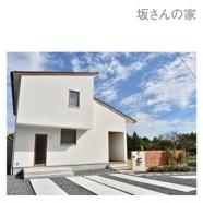 坂さんの家