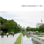 相根家 広島宮島尾道ツアー 2015