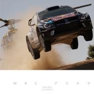WRC アツメタ