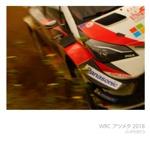 WRC アツメタ 2018