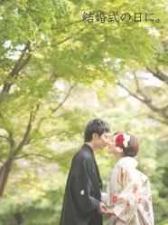 結婚式の日に。