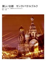 美しい古都 サンクトペテルブルク