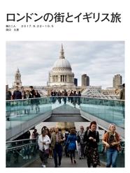 ロンドンの街とイギリス旅