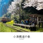 小湊鐵道の春